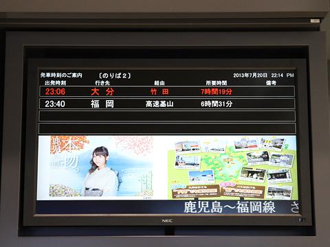 鹿児島中央駅前 南国交通BT 2番乗り場 LCD案内表示