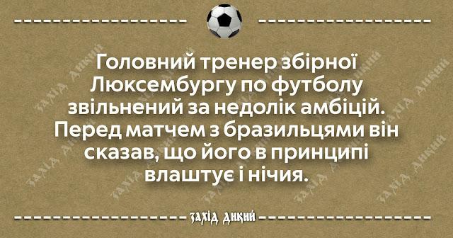 анекдоти про футбол
