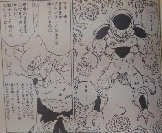 フリーザ 悟空 vs