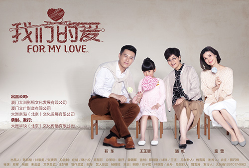 For My Love / Wo Men De Ai  China Drama