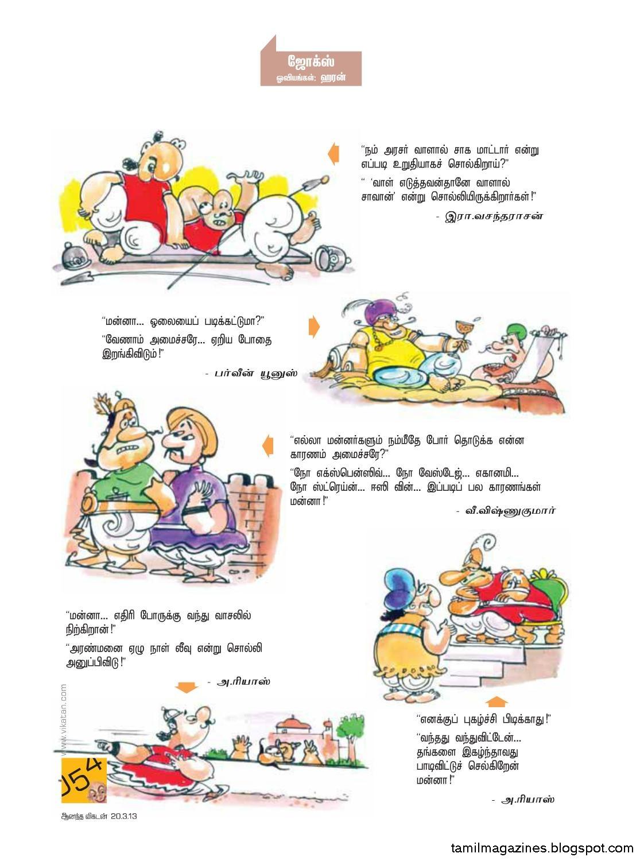 Tamil Kadi Jokes | Page 320 | Ladyswings