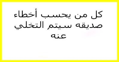 ❤️ كل من يحسب أخطاء صديقه سيتم التخلي عنه.
