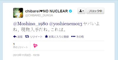 放射脳活動に余念のないチバレイ(千葉麗子)氏やプロレスラーの高山善廣氏