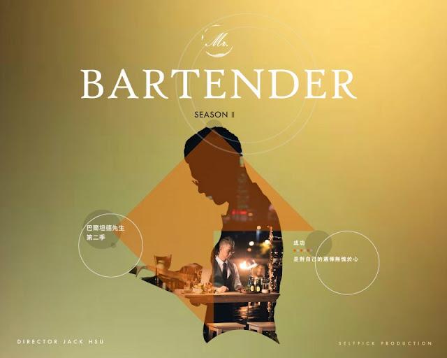 Mr. Bartender 第二季