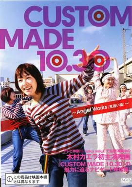 [MOVIES] カスタムメイド 10.30 / CUSTOM MADE 10.30 ~Angel Works ~(見習い編)~ (2005)