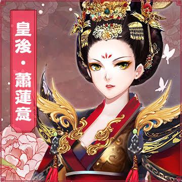 皇后•蕭蓮意