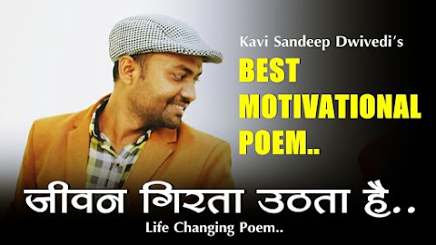 जीवन गिरता उठता है ..Best Motivational Poem..Kavi Sandeep Dwivedi