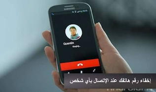كيفية اخفاء  رقمك عند الاتصال على شخص آخر  يظهر لديه رقمك خاص