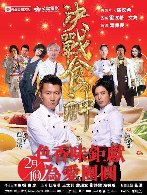 Cook Up A Storm China Movie