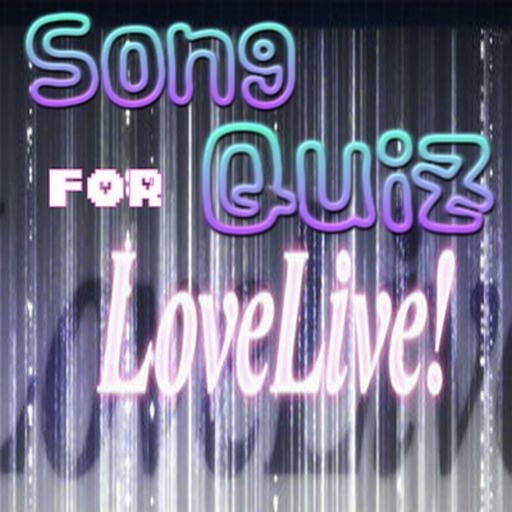 マニアッククイズ for ラブライブ!曲当てver 娛樂 LOGO-玩APPs