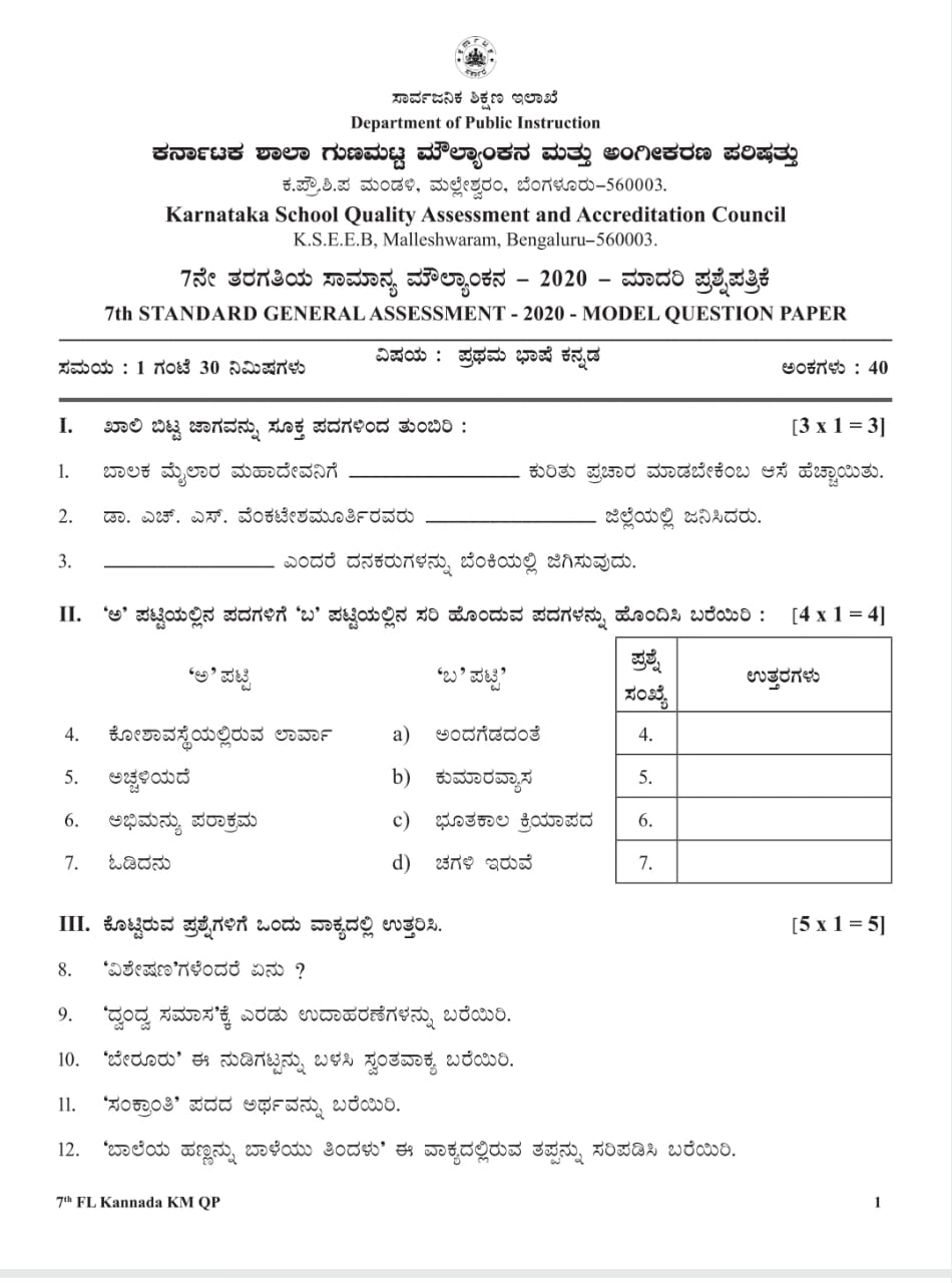 Sample Question Papers for all subjects of 7th Class General Valuation [KSQAAC]