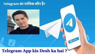 Telegram App kis Desh ka hai