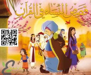 مسلسل قصص النساء في القرآن الكريم كامل