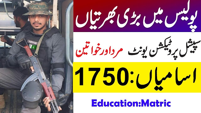 SPU Police Jobs 2021    Special Protection Unit SPU Jobs 2021