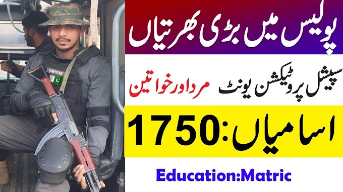 SPU Police Jobs 2021 || Special Protection Unit SPU Jobs 2021 (1725 Posts)