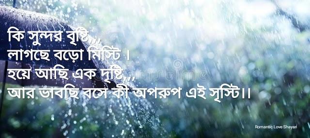 Romantic  Rainy Day Shayari,Brishti Veja Shayari