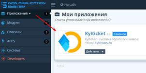 Приложение Kylticket