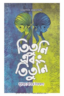 তিতুনি এবং তিতুনি - মুহম্মদ জাফর ইকবাল