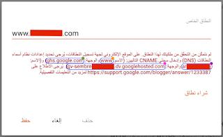 لقطة شاشة تضم معلومات CNAME على مدوّنة Blogger لربطها مع اسم نطاق نيمشيب