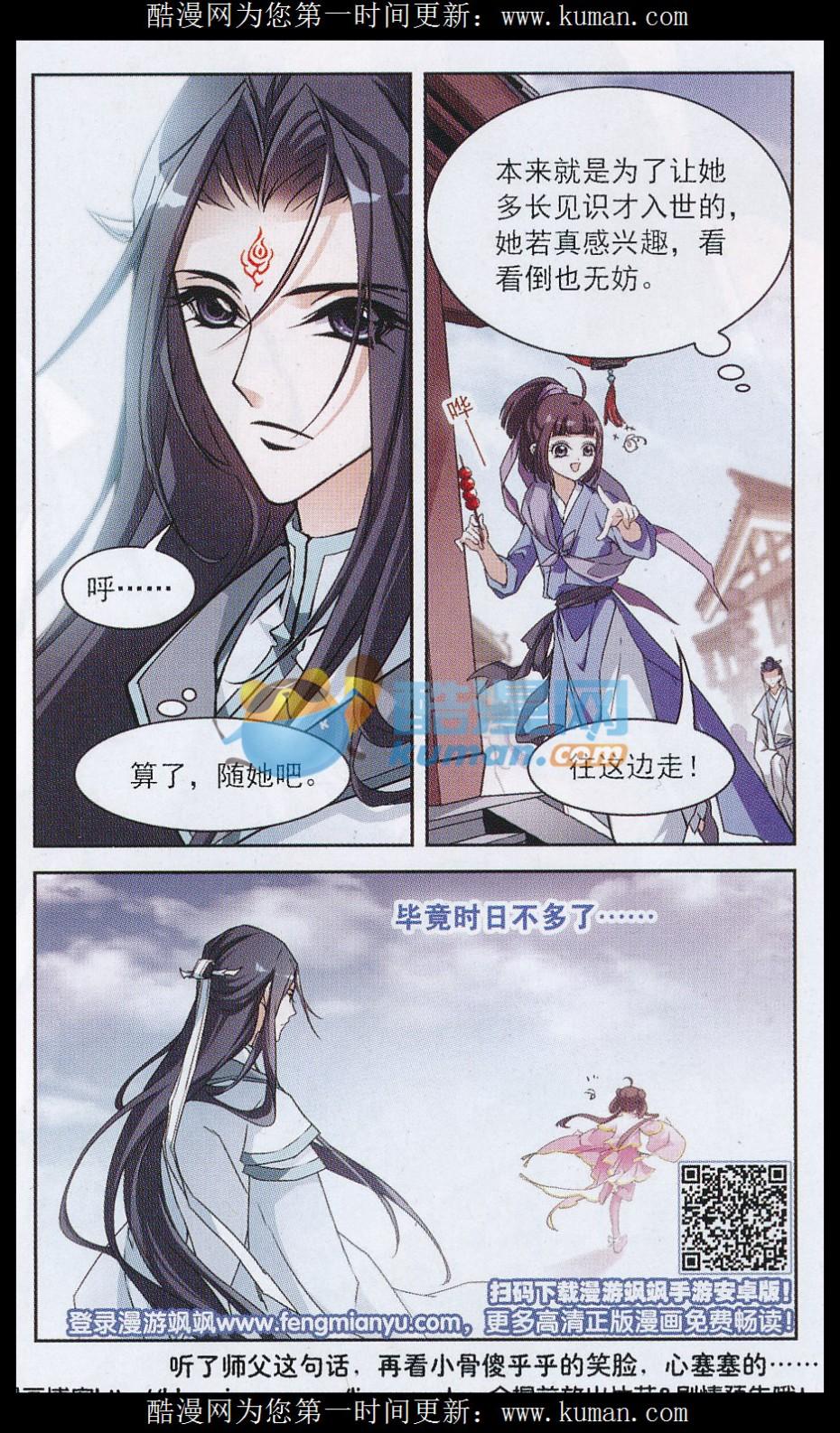 Hoa Thiên Cốt Chap 110 - Trang 15