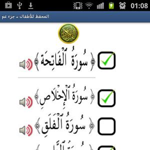 تطبيقات تعلم القرآن الكريم للأطفال