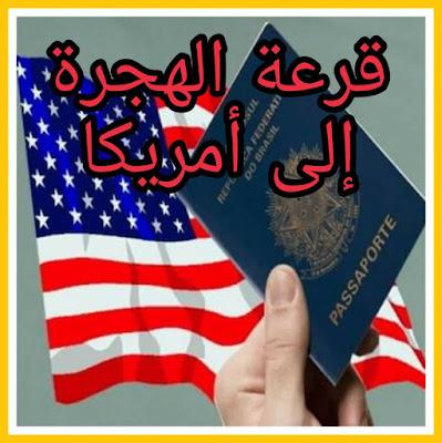قرعة الهجرة إلى أمريكا لسنة 2021 تبدأ في هذا التاريخ