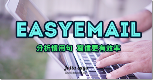 easyemail01