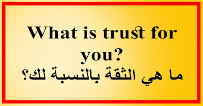 What is trust for you? ما هي الثقة بالنسبة لك؟