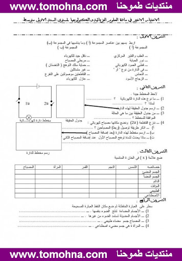 اختبار الفصل الثالث في الفيزياء للسنة الاولى متوسط النموذج 12 3.jpg