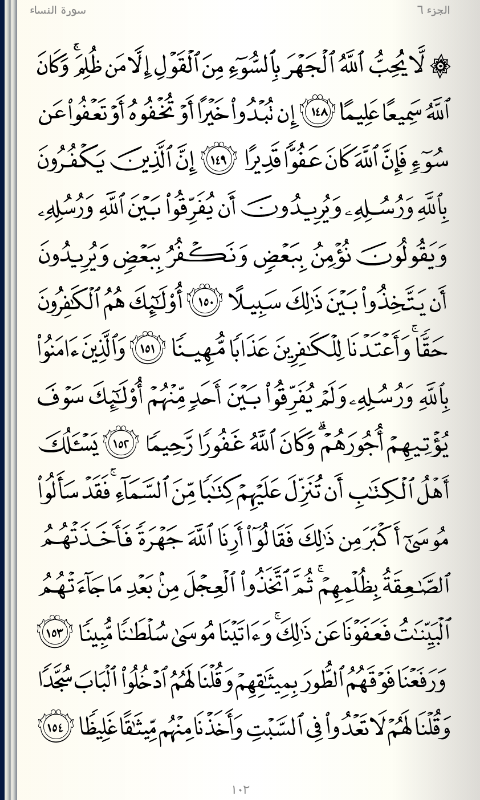 تفسير القرآن الكربم سورة النساء 148 154