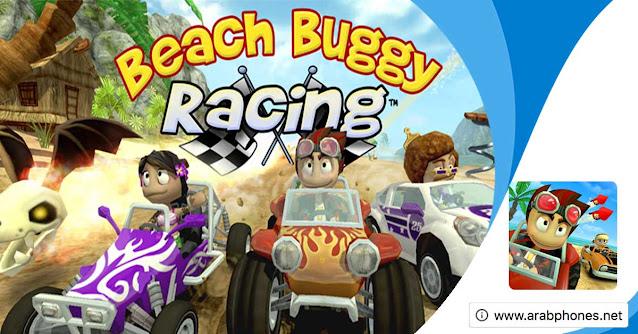 تحميل لعبة beach buggy racing مهكرة من ميديا فاير
