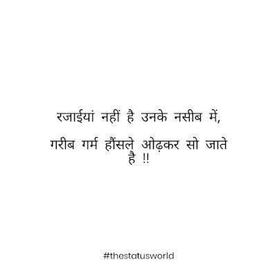 Painful Shayari,  dard bhare status in hindi, dard status, dard bhare status, dard status in hindi 2 line, love dard status, dard status for whatsapp