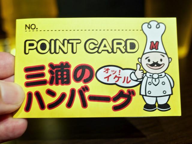 三浦のハンバーグのポイントカード