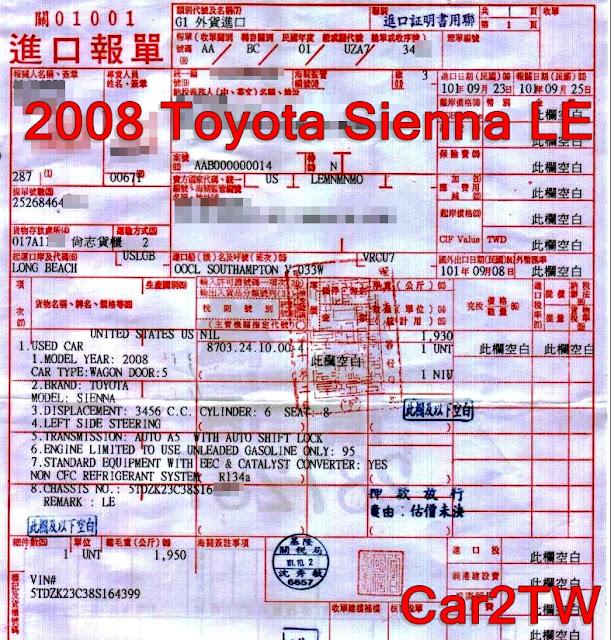 2008 Toyota Sienna LE及2014 Toyota Sienna XLE的進口報單,進口車輛回台灣第一件事就是繳交關稅給中華民國萬萬稅的政府,關稅計算方法有中古車市場行情價格法及折舊率法