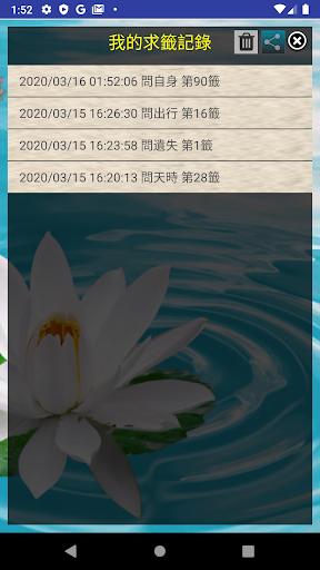 正宗觀音靈簽 [完全版] screenshot 8