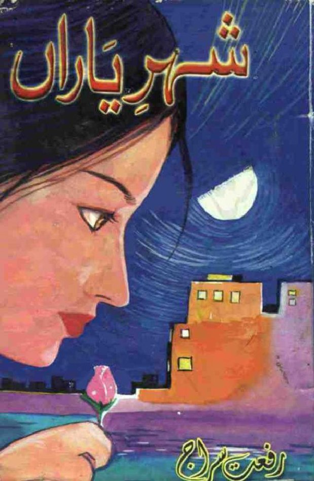 Shehr e Yaran Complete Novel By Rifat Siraj