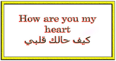 How are you my heart كيف حالك قلبي