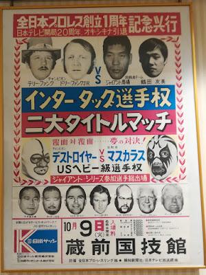 ザ・ファンクス対ジャイアント馬場、鶴田友美のインタータッグ選手権