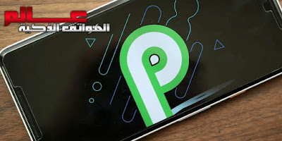 "أندرويد 9 باي ""Android 9.0 Pie"""