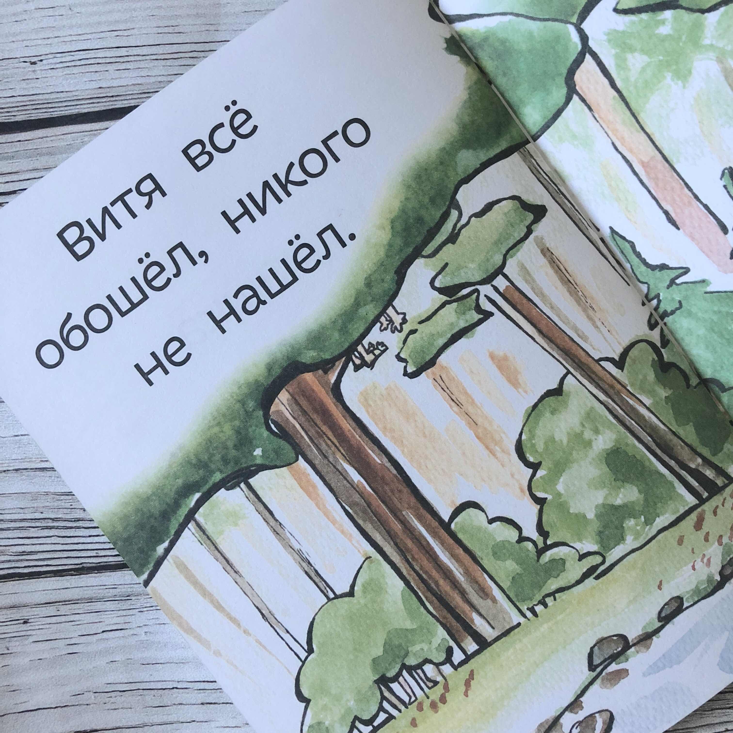 От азбуки к книжкам. Идеальные книжки для первого Самостоятельного чтения 9