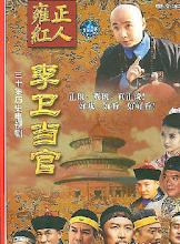 Li Wei Takes Office 1 China Drama