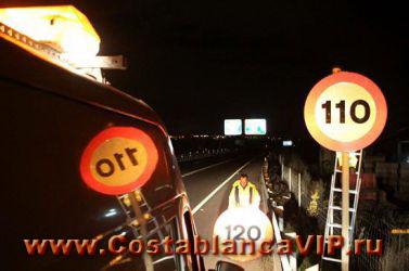 максимальная скорость в Испании, 120 км. в час, 110 км. в час, скорость в Испании, штрафы за скорость, превышение скорости, правили дорожного движения Испании, CostablancaVIP