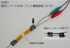 プリント電極接続コネクター