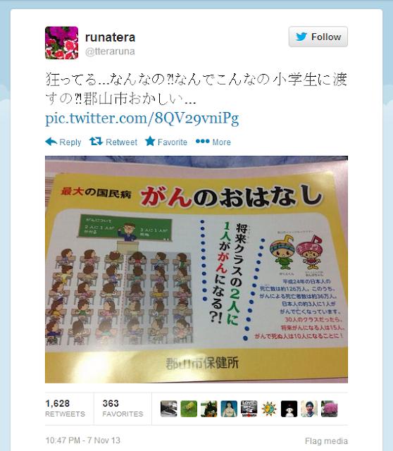 Twitter / tteraruna: 狂ってる…なんなの?! なんでこんなの小学生に渡すの?! 郡山市おかしい…