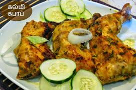 Chickensoupkalmi