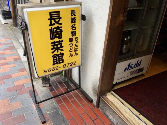 長崎菜館の店頭の黄色い立看板