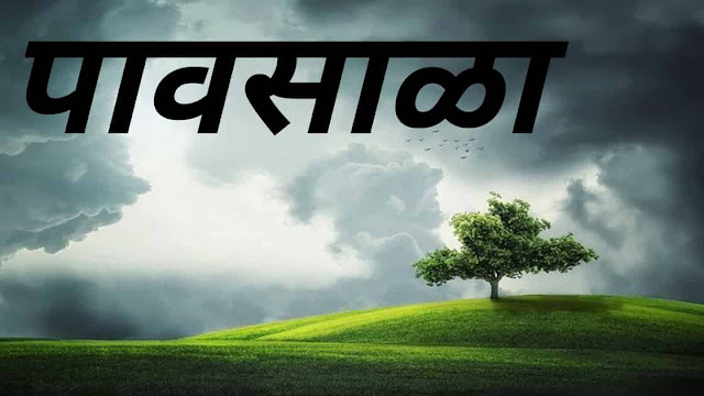Rainy Season Essay in Marathi