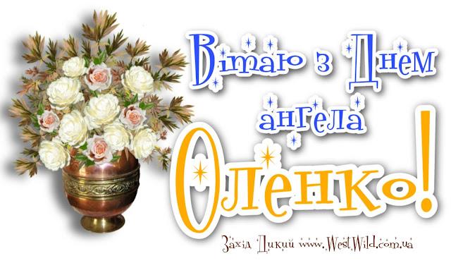 З днем ангела Оленко