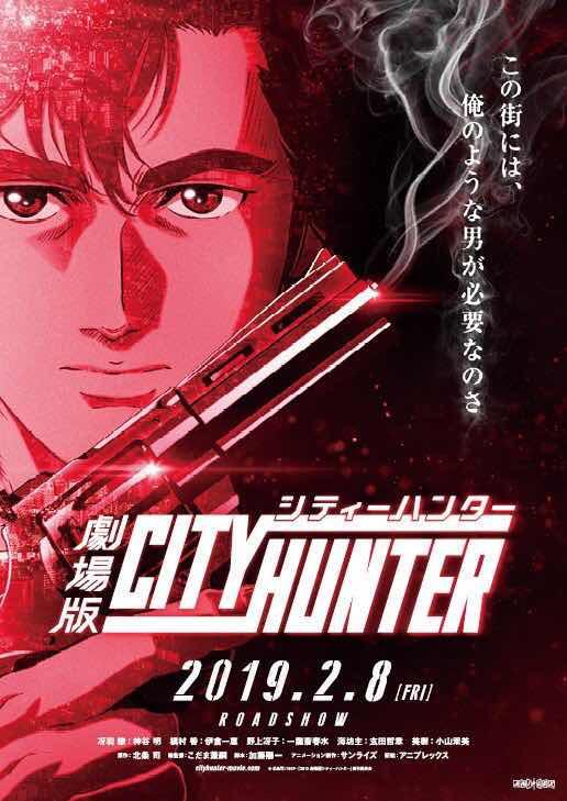 City Hunter Anime Film Promo Video Reveals February  2019 Release Date.