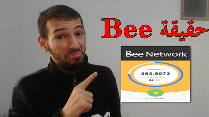 الربح السهل عملة Bee Network مستقبلها صادقة نصابة هل يمكن مقارنتها بالبيتكوين Bitcoin